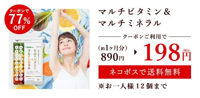 マルチビタミン&マルチミネラルがクーポンで198円