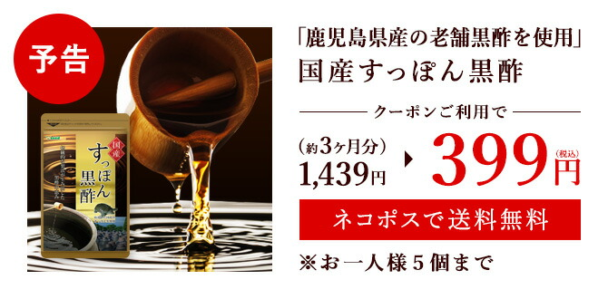 【予告】国産すっぽん黒酢がクーポンで399円