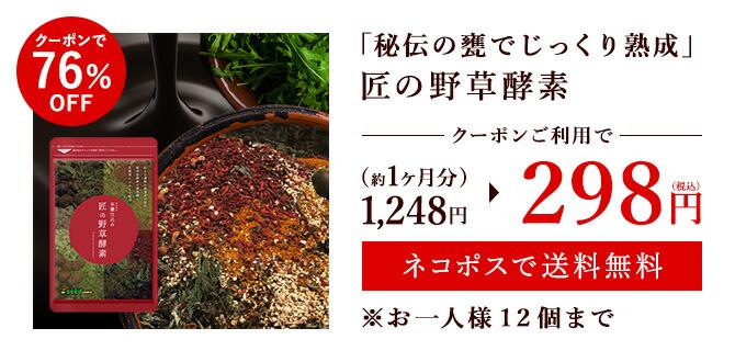 匠の野草酵素がクーポンで298円
