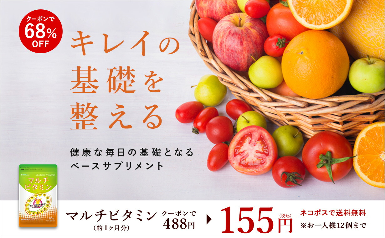 マルチビタミンがクーポンで155円