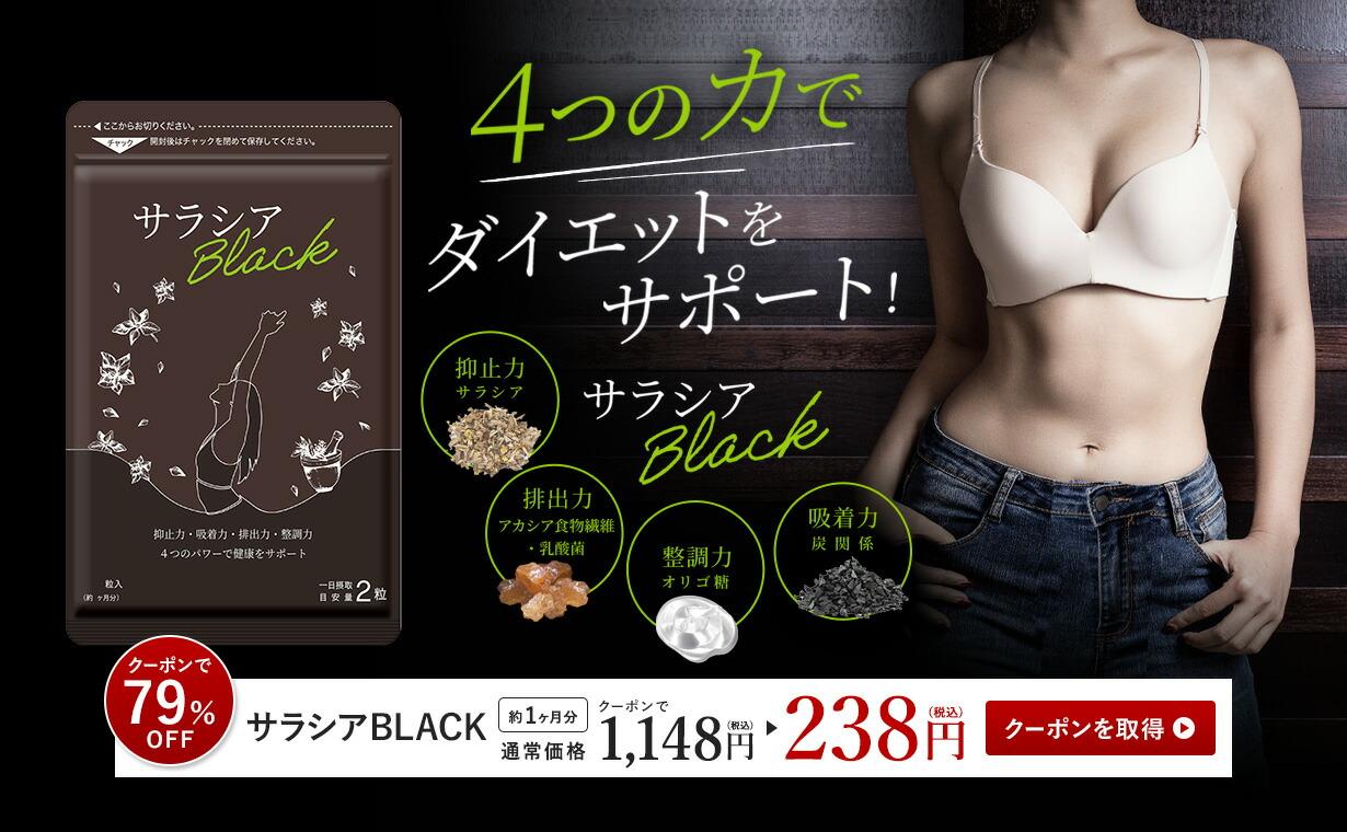 サラシアBLACKがクーポン238円