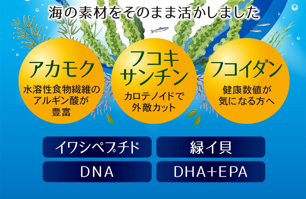 b9f03aad99c 海のチカラ☆〓《約3ヵ月分》 /アカモク/フコキサンチン/フコイダン/イワシペプチド/緑イ貝/DHA/EPA/DNA 【3ba】