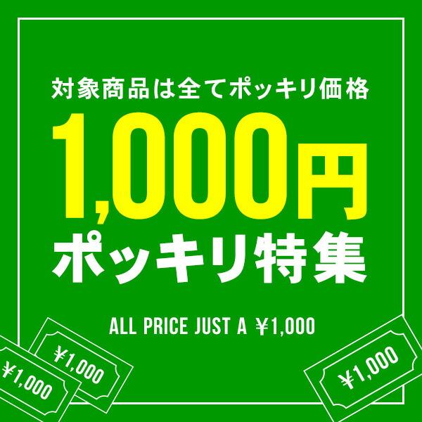 対象商品が1,000円ぽっきり