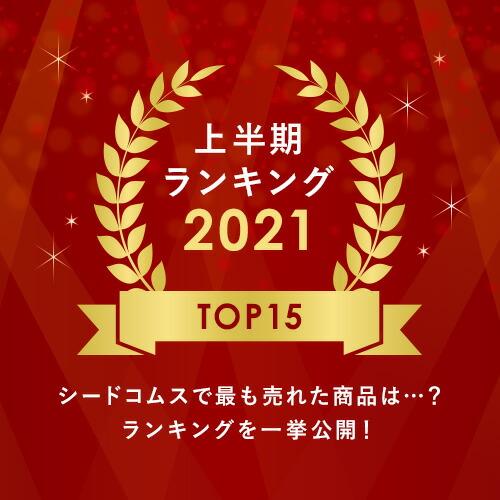 2019年上半期ランキング2019TOP 15