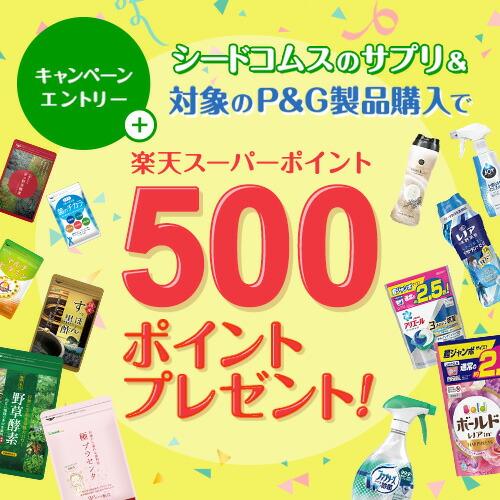 シードコムスのサプリ&対象のP&G製品購入で500ポイントプレゼント