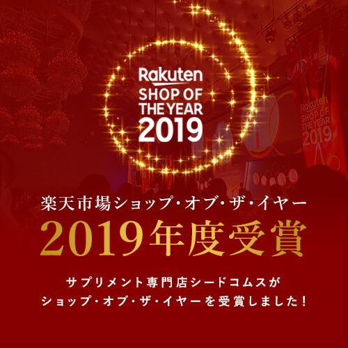 4冠受賞!楽天ショップ・オブ・ザ・イヤー2019