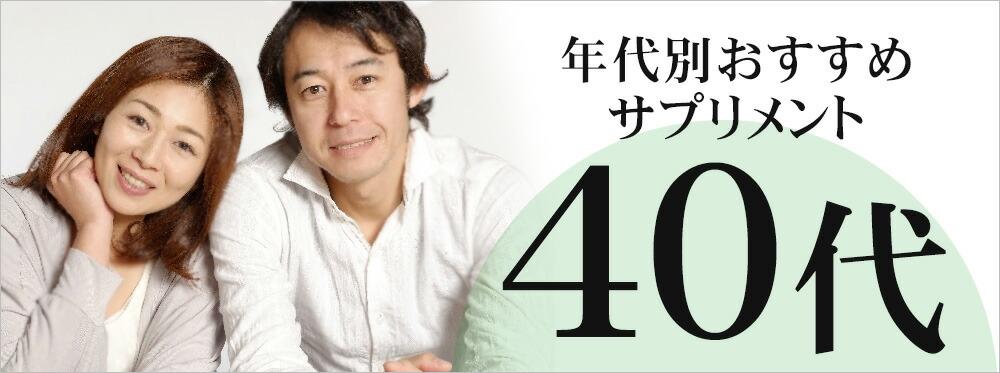 n年代別おすすめ:40代