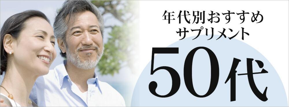 n年代別おすすめ:50代