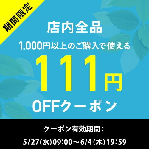 111円OFFクーポン配布中!
