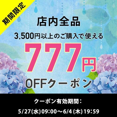 777円OFFクーポン配布中!