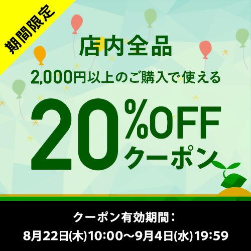 2,000円以上のご購入で20%OFFクーポン!