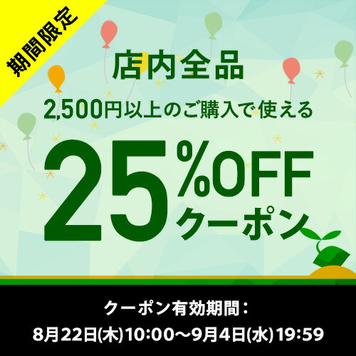 2,500円以上のご購入で25%OFFクーポン!