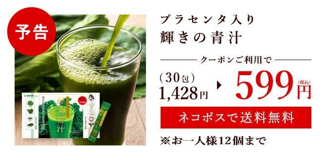 輝きの青汁がクーポンで599円