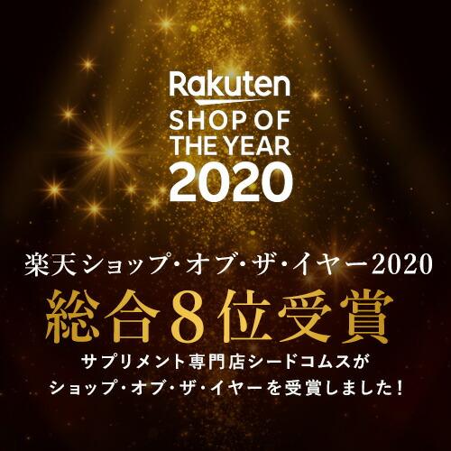 楽天ショップ・オブ・ザ・イヤー2020年受賞!