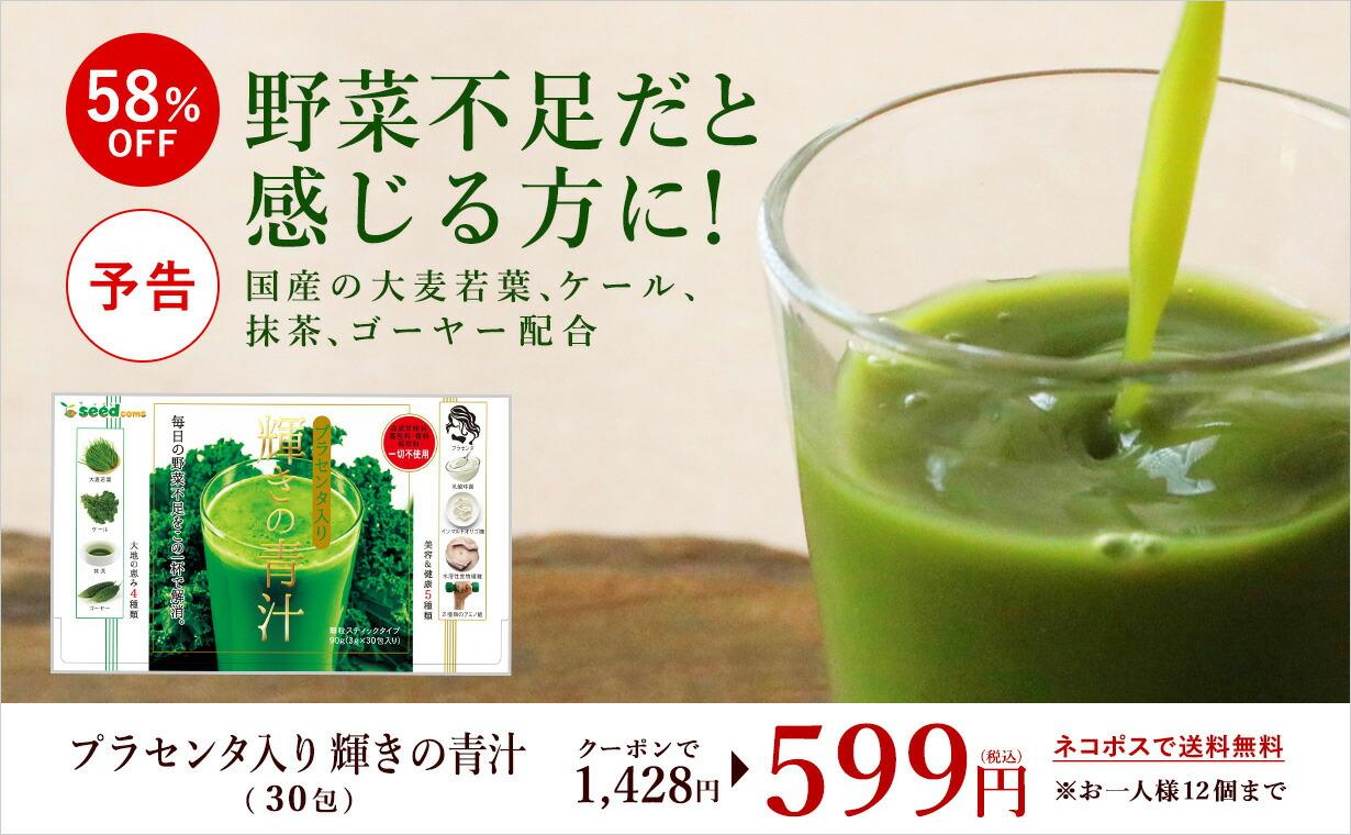 青汁がクーポンで599円