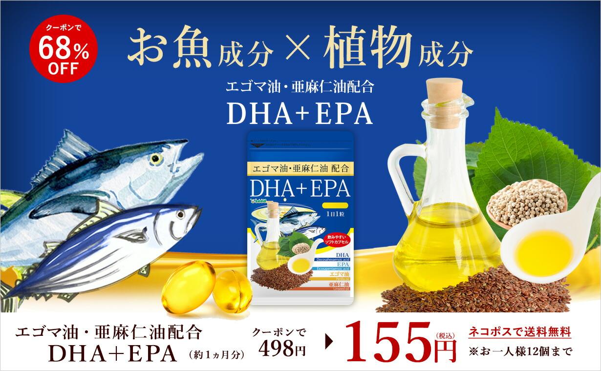 エゴマ油・亜麻仁油配合DHA+EPAがクーポンで155円
