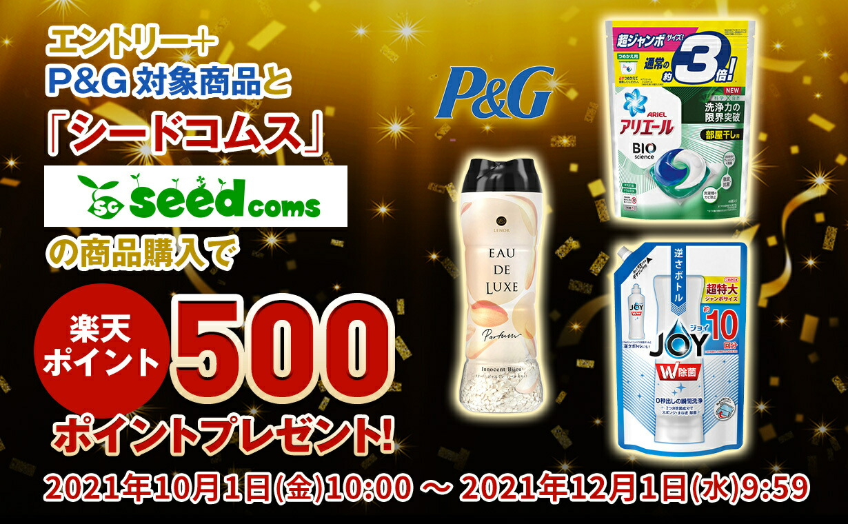 エントリー+P&G対象商品とシードコムスの商品購入で500ポイントプレゼント!