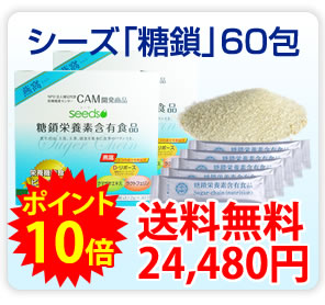 シーズ糖鎖60包(2箱)