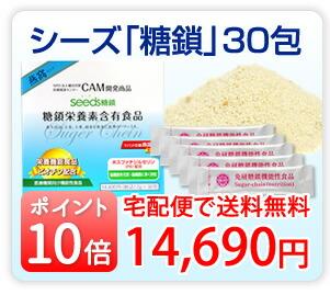 シーズ糖鎖30包(1箱)