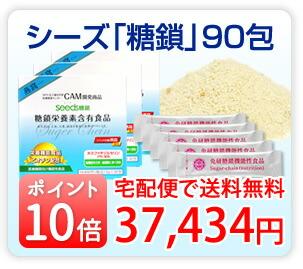シーズ糖鎖90包(3箱)