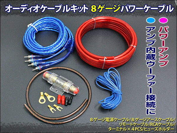 Audio Cable Kit 10 sq 8 gauge equivalent power cable fuse holder
