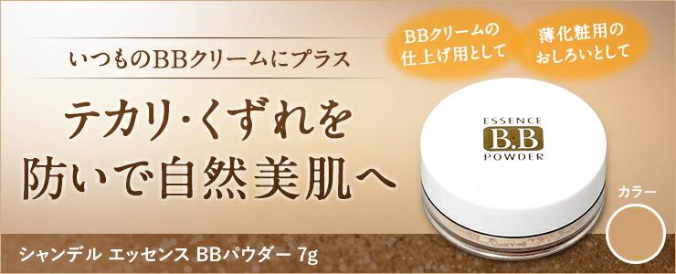 いつものBBクリームにプラス テカリ・くずれを防いで自然美肌へ シャンデル エッセンス BBパウダー 7g BBクリームの仕上げ用として 薄化粧用のおしろいとして