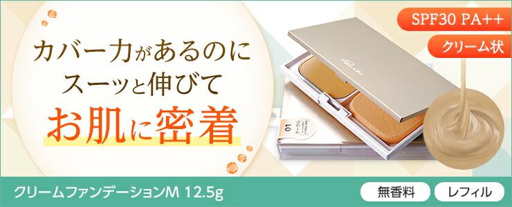 カバー力があるのにスーッと伸びてお肌に密着 クリームファンデーションM 12.5g