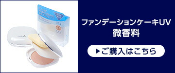 ファンデーションケーキUV 微香料