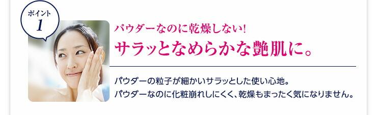 ポイント1:パウダーなのに乾燥しない! サラッとなめらかな艶肌に。日本製