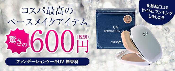 コスパ最高の ベースメイクアイテム 驚きの648円(税込):ファンデーションケーキUV 無香料