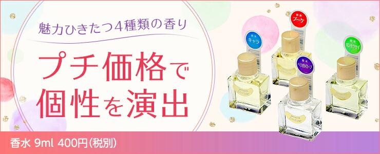 魅力ひきたつ4種類の香り プチ価格で個性を演出 香水 9ml 432円(税込)