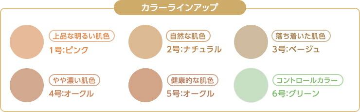 カラーラインアップ 上品な明るい肌色1号:ピンク 自然な肌色2号:ナチュラル 落ち着いた肌色3号:ベージュ やや濃い肌色4号:オークル 健康的な肌色5号:オークル コントロールカラー6号:グリーン