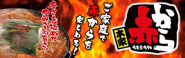 赤から鍋スープ
