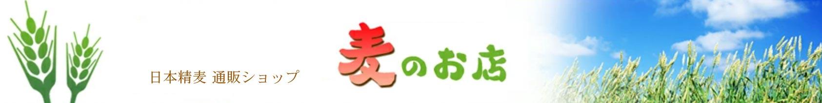 日本精麦通販ショップ 麦のお店