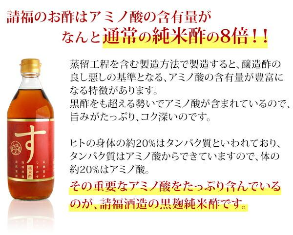 請福のお酢はアミノ酸含有量が通常の純米酢の8倍!