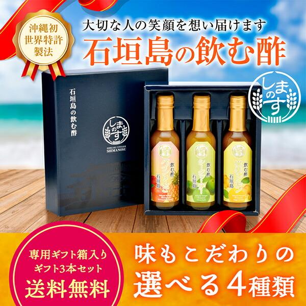 石垣島しまのす飲む酢