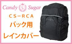 CandySugarリュック用レインカバー