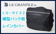 LE GRANFILEリュック用レインカバー