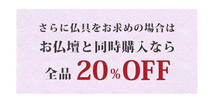 仏壇と同時購入で仏具20%OFF