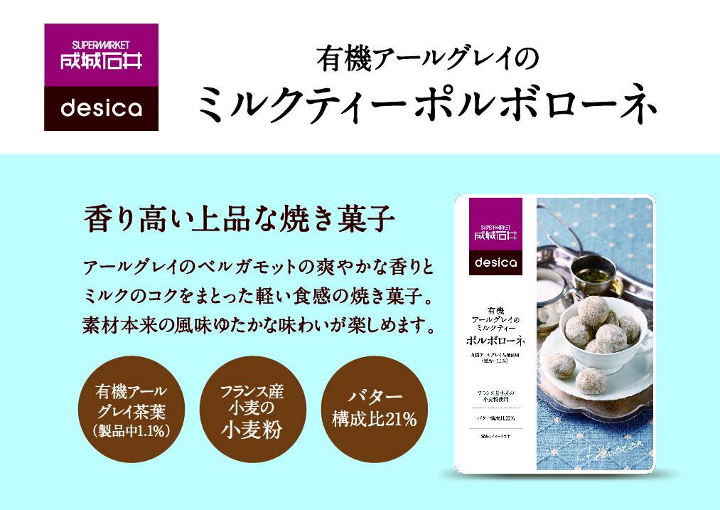 Image result for 成城石井 ポルボローネ 有機アールグレイ