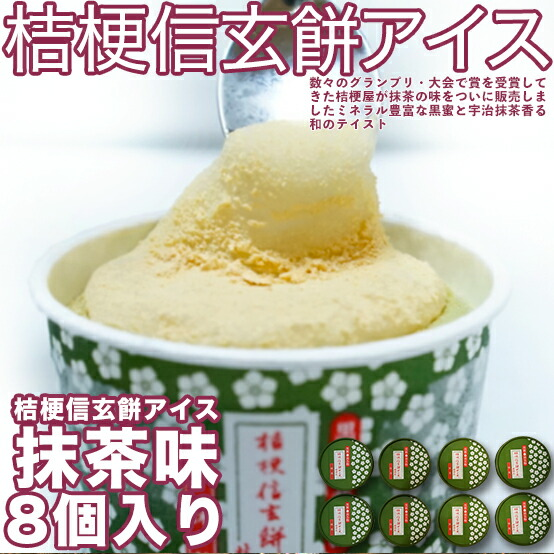 桔梗屋 桔梗信玄餅アイス【抹茶】 8個入
