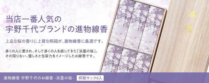 進物線香 宇野千代のお線香 淡墨の桜 桐箱サック6入