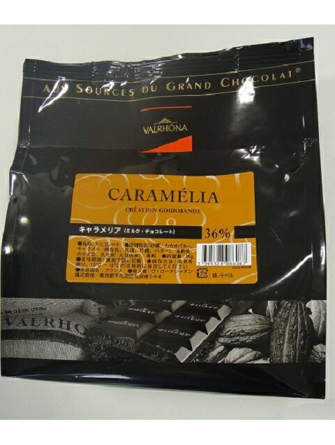 【ヴァローナ】フェーブ キャラメリア 36% 1kg