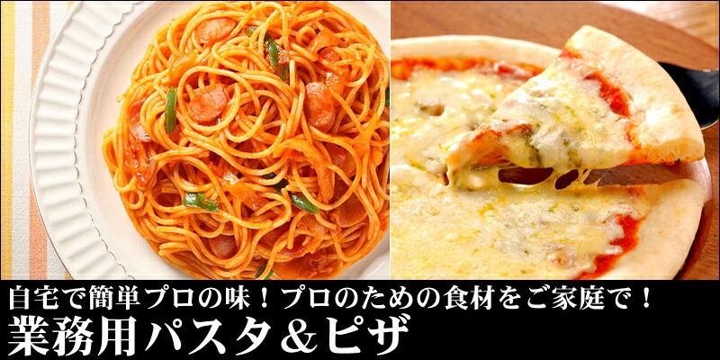 自宅で簡単プロの味!プロのための食材をご家庭で!業務用パスタとピザ