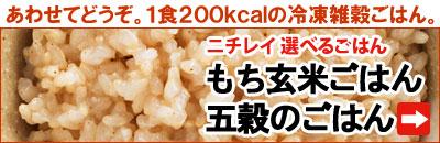 1食200kcalの冷凍雑穀ごはん