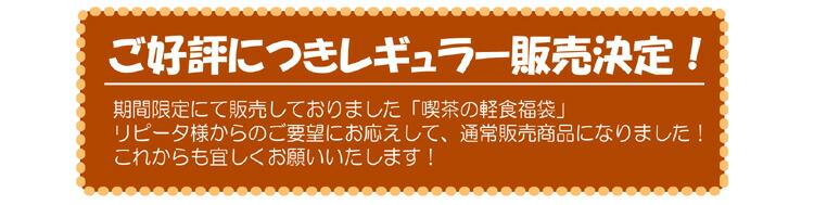 期間限定にて販売しておりました「喫茶の軽食福袋」リピータ様からのご要望にお応えして、通常販売商品になりました!