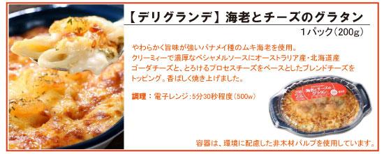 【デリグランデ・ミオ】海老とチーズのグラタン