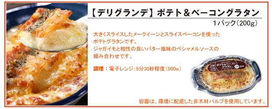 【デリグランデ・ミオ】ポテト&ベーコングラタン