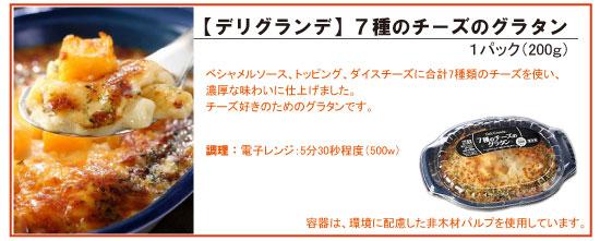 【デリグランデ・ミオ】7種のチーズのグラタン
