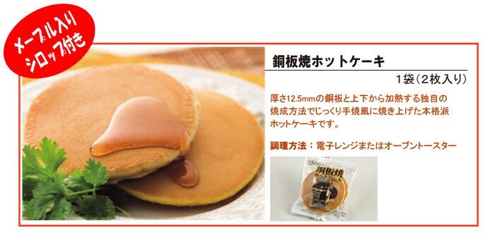 銅版焼ホットケーキ